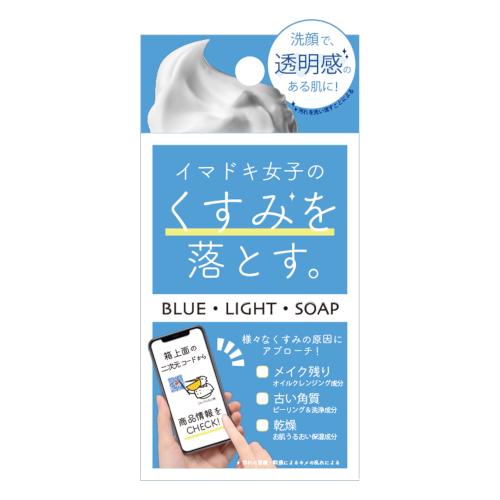 ブルー・ライト・ソープ