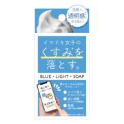ブルー・ライト・ソープ【2020年9月1日発売予定】