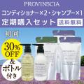 【定期購入】プロバンシア詰替えパウチ  コンディショナー2本&シャンプー1本セット【初回30%OFF】