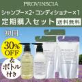 【定期購入】プロバンシア 詰替えパウチ シャンプー2つ&コンディショナー1つセット 【初回30%OFF】