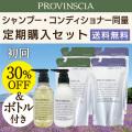 【定期購入】プロバンシア詰替えパウチ  コンディショナー&シャンプー同量セット【初回30%OFF】