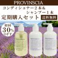 【定期購入】プロバンシア アメニティ コンディショナー2本&シャンプー1本セット【初回30%OFF】