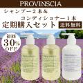 【定期購入】プロバンシア アメニティ シャンプー2本&コンディショナー1本セット【初回30%OFF】