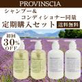 【定期購入】プロバンシア アメニティ シャンプー&コンディショナー同量セット【初回30%OFF】