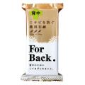 ニキビを防ぐ 薬用石鹸 For Back (フォーバック)