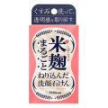 米麹まるごとねり込んだ洗顔石けん