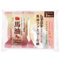 ペリカンファミリー石鹸 馬油(2個パック)