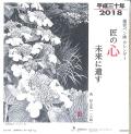 ぺん画カレンダー2018 『匠の心 未来に遺す』