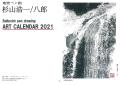 ぺん画カレンダー2021(復活版)