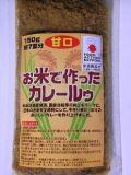お米で作ったカレールウ 甘口