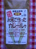 お米で作ったカレールゥ 中辛