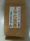 国産なた豆茶