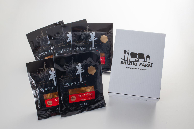 5【士別産】サフォークマトン味付けジンギスカン3Pセット