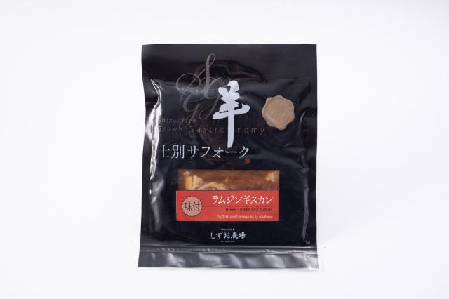 【士別産】サフォークマトンジンギスカン醤油味 200g
