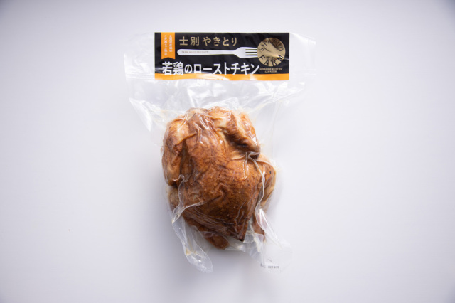 若鶏のローストチキン