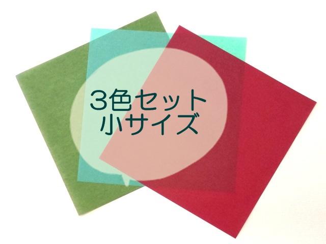 【976】★ローズウィンドウペーパーセット/追加色3色15枚セット/小サイズ164mm×164mm