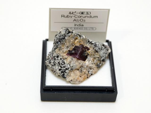 【1008-7】7月の誕生石/ルビーコランダム/紅玉/インド産/ミニ鉱物標本