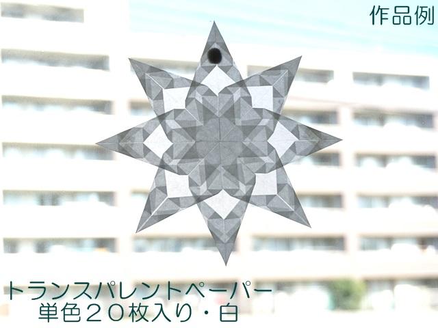 【020-00】トランスパレントペーパー/単色25枚入/35×25cm/白