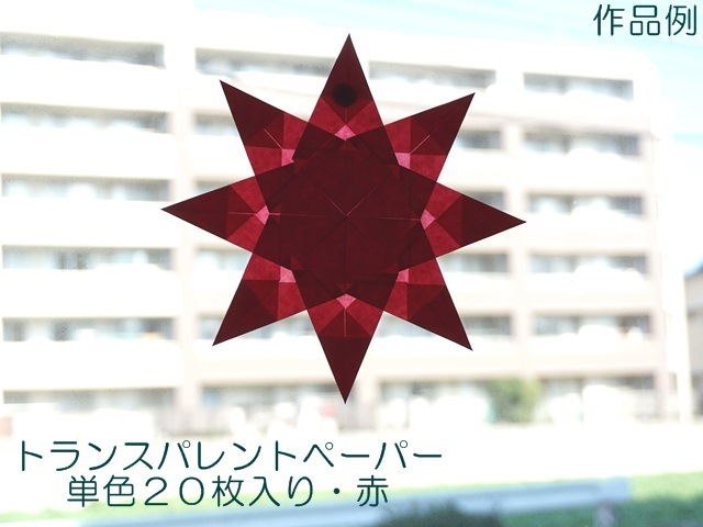 【020-22】トランスパレントペーパー/単色25枚入/35×25cm/赤