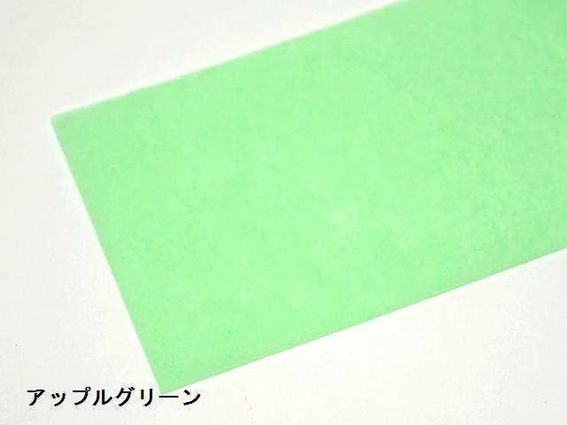 【1081】新色ローズウィンドウペーパー/単色20枚入/大サイズ/アップルグリーン