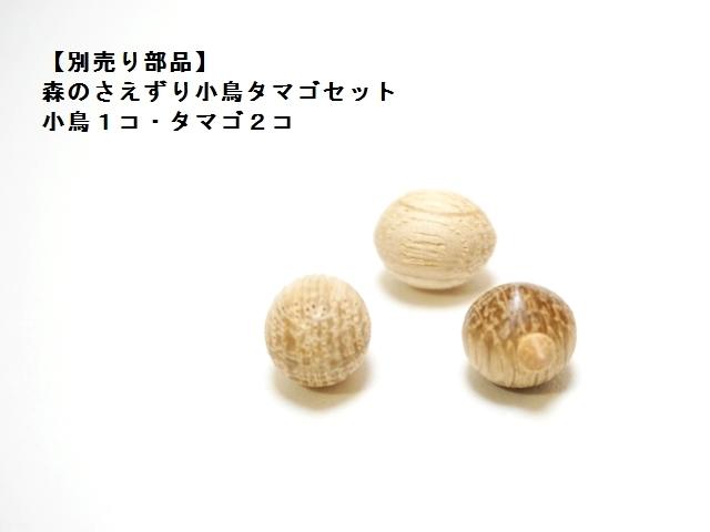 【183】三浦木地/森のさえずり小鳥タマゴセット