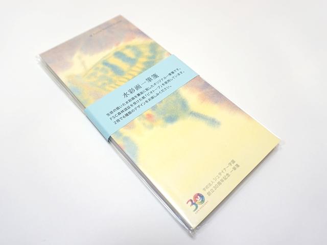 【1058-1】シュタイナー学園創立30周年記念品/水彩画一筆箋2冊セット