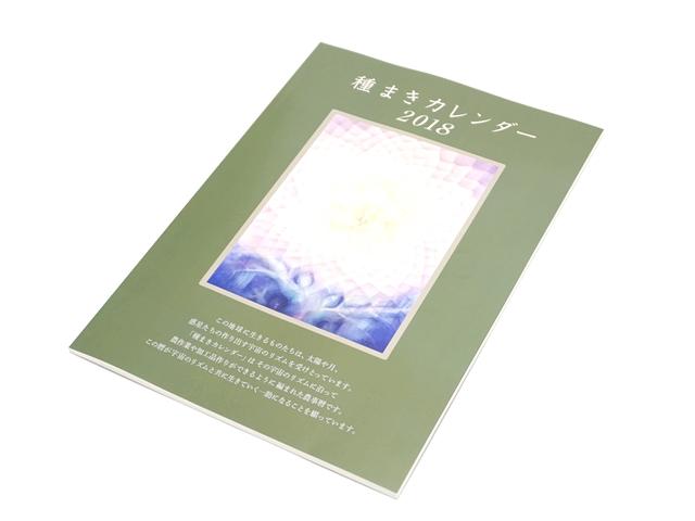 【1142】種まきカレンダー 2018年度版/ぽっこわぱ耕文舎・イザラ書房