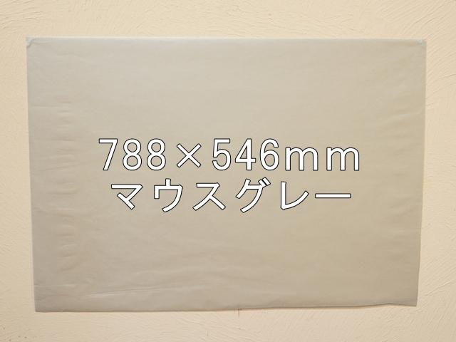 【1120-25】【特大Bサイズ】ローズウィンドウペーパー/単色5枚入/788×546mm/マウスグレー