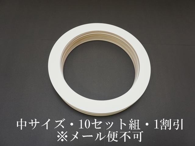 【765-K】ローズウィンドウ枠/内径18cm/中/★10セット組★【メール便不可】