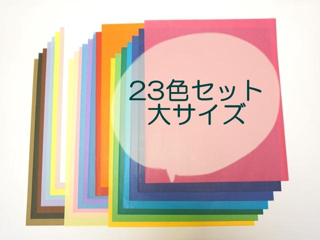 【111-M】ローズウィンドウペーパーセット/23色72枚セット/大サイズ312mm×257mm