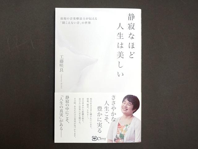静寂なほど人生は美しい工藤咲良さん本