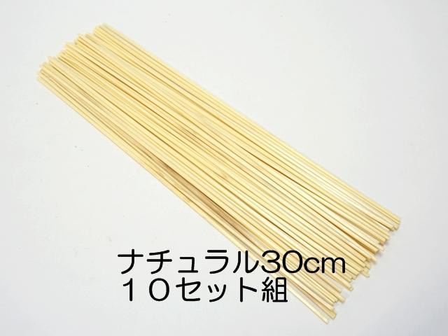 ヒンメリ用ストローナチュラル30-1