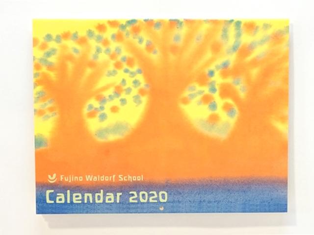 シュタイナー学園カレンダー2020-1