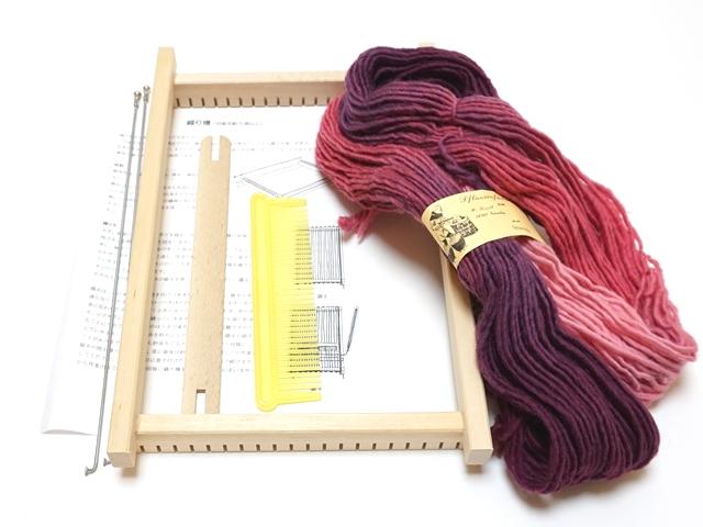 織り機毛糸セット