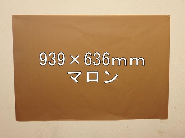 【1120-10】【特大Aサイズ】ローズウィンドウペーパー/単色5枚入/939×636mm/マロン