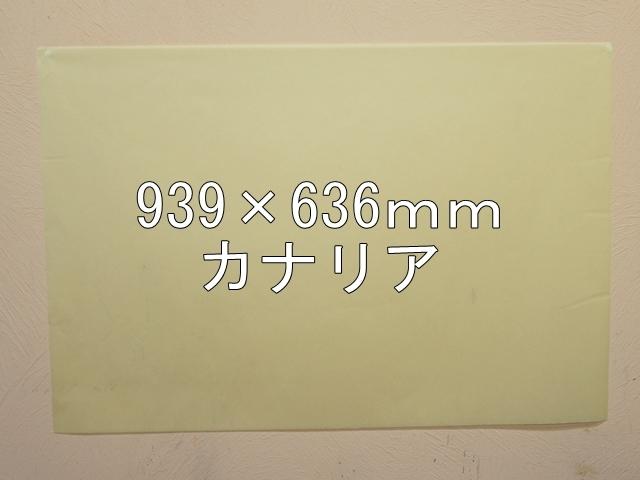 【1120-11】【特大Aサイズ】ローズウィンドウペーパー/単色5枚入/939×636mm/カナリア