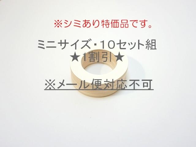 数量限定特価【765-N】ローズウィンドウ枠/内径6,8cm/ミニ/★10セット組★