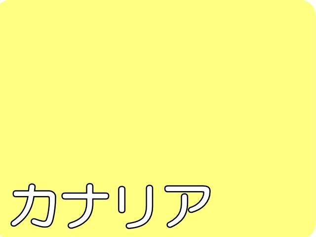 【934-13】★ローズウィンドウペーパー/単色20枚入/小/カナリア