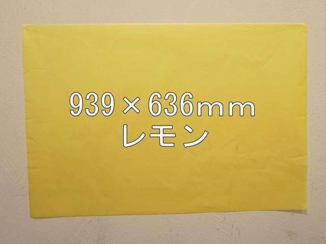 【1120-14】【特大Aサイズ】ローズウィンドウペーパー/単色5枚入/939×636mm/レモン