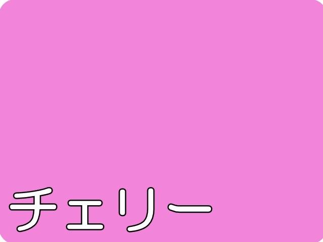 【934-15】★ローズウィンドウペーパー/単色20枚入/小/チェリー