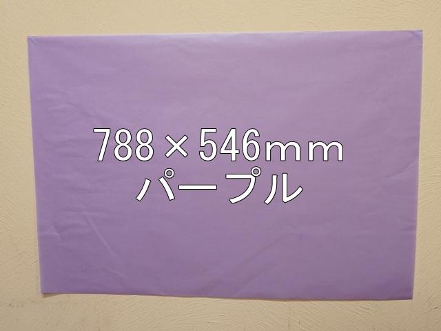 【1120-16】【特大Bサイズ】ローズウィンドウペーパー/単色5枚入/788×546mm/パープル