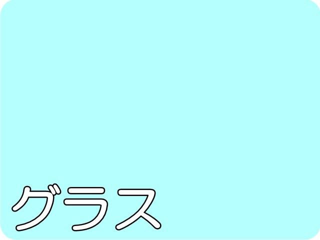 【934-19】★ローズウィンドウペーパー/単色20枚入/小/グラス