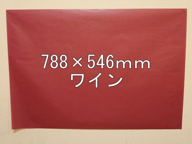 【1120-20】【特大Bサイズ】ローズウィンドウペーパー/単色5枚入/788×546mm/ワイン