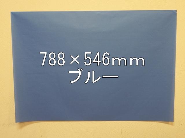 【1120-21】【特大Bサイズ】ローズウィンドウペーパー/単色5枚入/788×546mm/ブルー