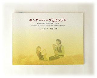 【239】キンダーハープとカンテレ・出版:キプリ