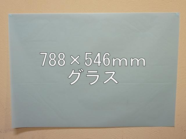 【1120-23】【特大Bサイズ】ローズウィンドウペーパー/単色5枚入/788×546mm/グラス