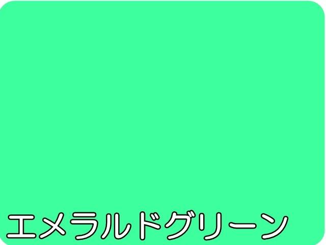 【934】★ローズウィンドウペーパー/単色20枚入/小/エメラルドグリーン