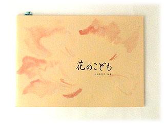 【263】ペンタトニック曲集花のこども・竹田喜代子・出版:キプリ