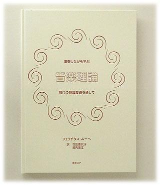 音楽理論・フェリチタス・ムーヘ (著)竹田喜代子 (翻訳) 堀内美江 (翻訳)・出版:東京コア