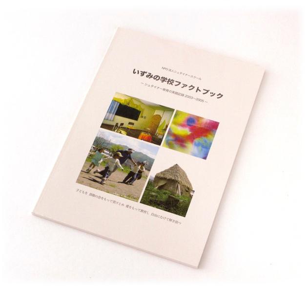 【294-B】NPO法人シュタイナースクール いずみの学校ファクトブック2005(B5判・オールカラー56頁)